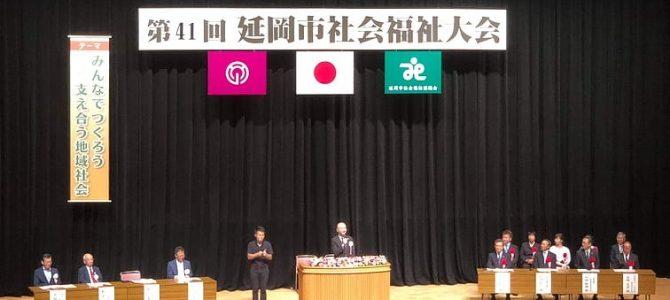 社会福祉大会と中央道総決起大会に出席
