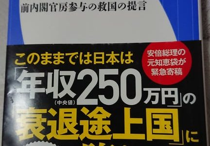 「令和日本・再生計画」の書評